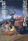 黒魔術の手帖 (文春文庫)