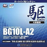 ブロード 駆 カケル オートバイ用 バッテリー BG10L-A2