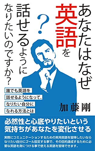Why do you want to be able to speak English: How can anyone speak English and become who they want to be (Japanese Edition)