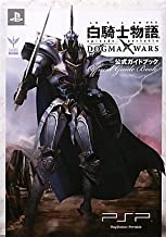 (Strategy of Famitsu) White Knight Chronicles-episode.portable-Dogma Wars Official Guide Book (2011) ISBN: 4047272477 [Japanese Import]