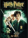ハリー・ポッターと秘密の部屋 (字幕版)