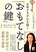 Okyakusama ga kokoro o hiraku omotenashi no kagi : okyakusama ni arigatō to iwaretai kata e