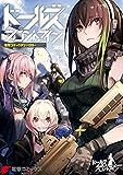 ドールズフロントライン 電撃コミックアンソロジー (電撃コミックスNEXT)