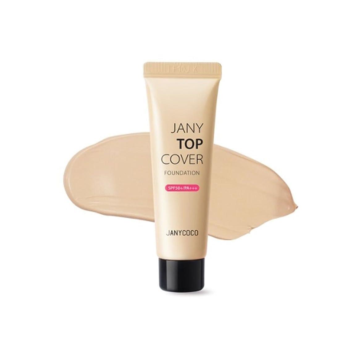 カイウス回転それらジェニーココジェニートップカバーファンデーション(SPF50+/PA+++)30ml 2カラー、Janycoco Jany Top Cover Foundation (SPF50+/PA+++) 30ml 2 Colors [海外直送品] (No.21 Natural Beige)