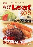 ちびLeaf368 完全保存版―京都のおいしいお店 (Leaf MOOK)