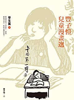 Feng Zi Kai children comic choice: Students , Part 1 (Chinese Edition)