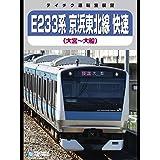 【運転室展望】E233系京浜東北線(大宮~大船)