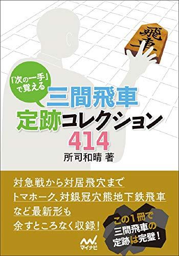 「次の一手」で覚える 三間飛車定跡コレクション414 (マイナビ将棋文庫)の詳細を見る