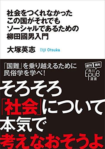 社会をつくれなかったこの国がそれでもソーシャルであるための柳田國男入門 (角川EPUB選書)の詳細を見る