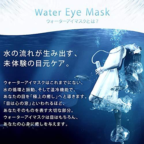ジョンソンヘルスケアSYNCA『ウォーターアイマスク(EM180)』