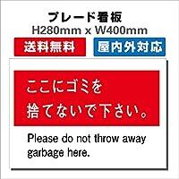 プレート看板 送料無料 ゴミ捨て禁止警告に使える 注意看板H280xW400mm (裏面テープ加工)