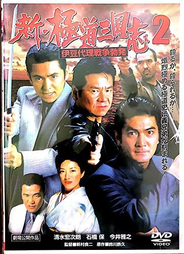 新・極道三国志2「伊豆代理戦争勃発」 [DVD]