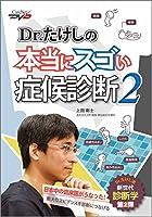 Dr.たけしの本当にスゴい症候診断2/ケアネットDVD