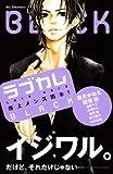 ラブカレ 極上メンズ読本! BLACK (デザートコミックス)