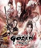 舞台「GOZEN-狂乱の剣-」[BSTD-20290][Blu-ray/ブルーレイ]