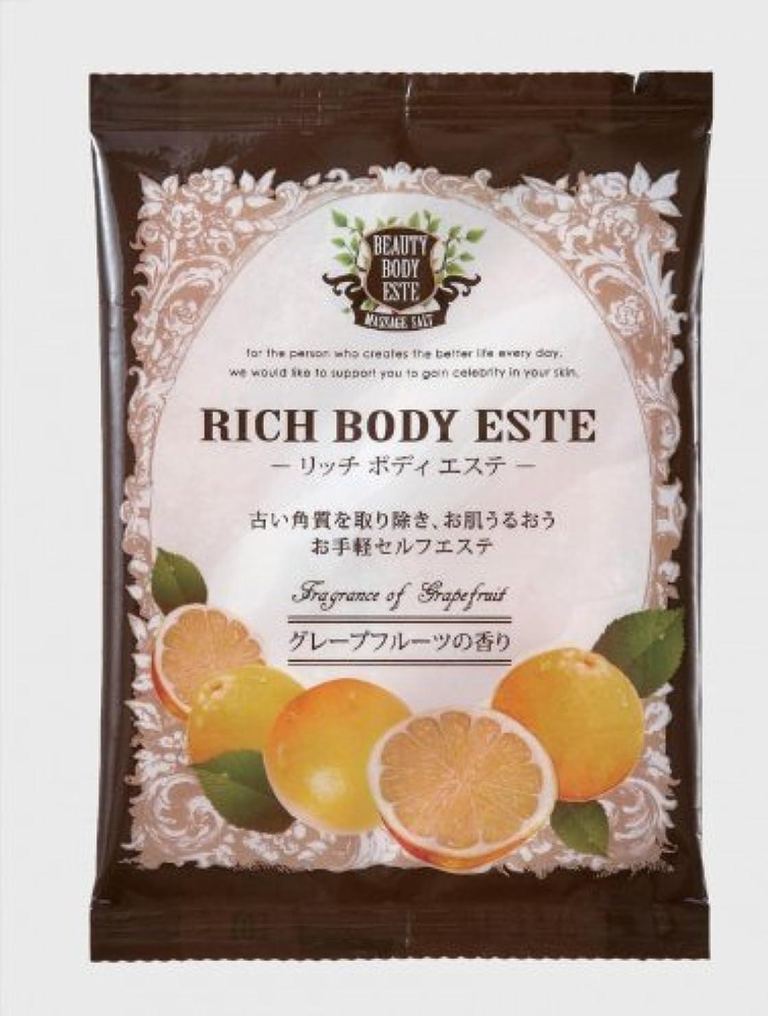 実行人物ペンダントリッチボディエステ マッサージソルト(グレープフルーツの香り)50g (フラワー系)