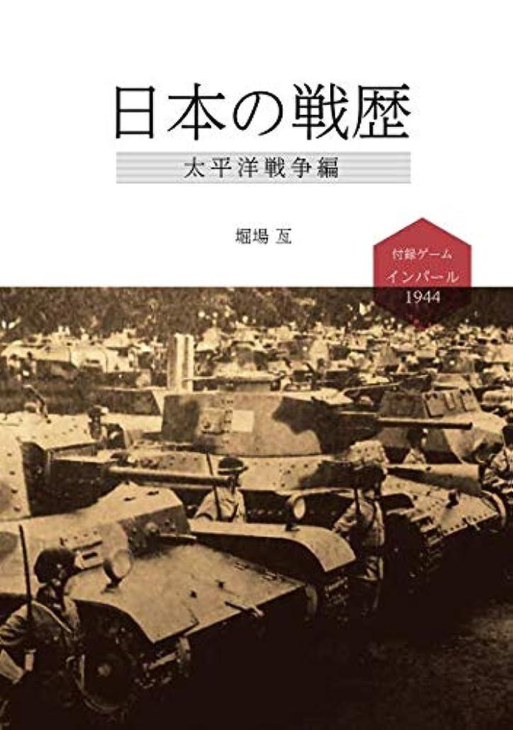 場合平和探検日本の戦歴 太平洋戦争編
