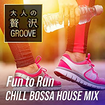 大人の贅沢GROOVE ~Fun to Run すっきり心地いい朝のチルボッサ・ハウス ~