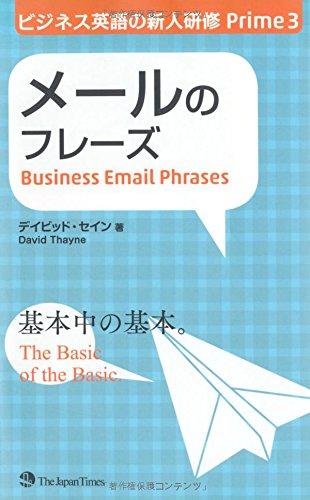ビジネス英語の新人研修 Prime3 メールのフレーズ (ビジネス英語の新人研修Prime)