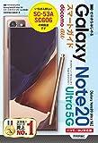 ゼロからはじめる Galaxy Note20 Ultra 5G スマートガイド[ドコモ/au対応版]