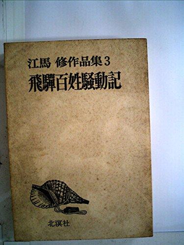 江馬修作品集〈3〉飛騨百姓騒動記 (1973年)の詳細を見る