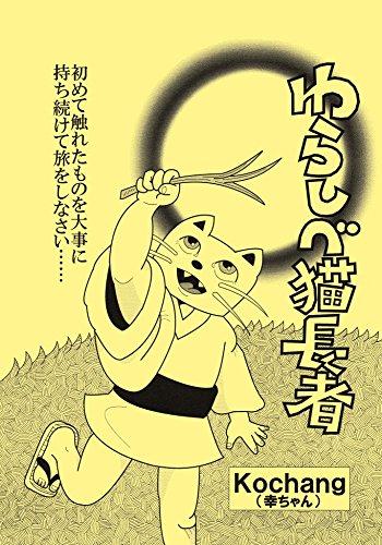 WARASIBENEKOTYOUJYA (Japanese Edition)