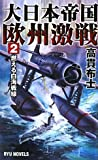 大日本帝国欧州激戦〈2〉燃える白海戦線 (RYU NOVELS)