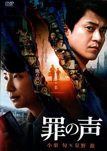 罪の声 [DVD]