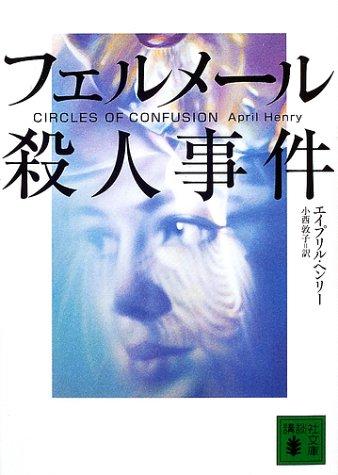 フェルメール殺人事件 (講談社文庫)