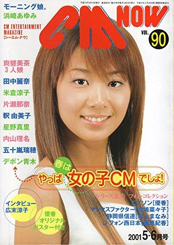 CM NOW (シーエム・ナウ) 2001年 5・6月号 vol.90