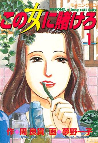この女に賭けろ(1) (モーニングコミックス)