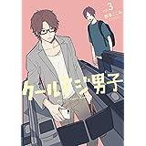 クールドジ男子(3) (ガンガンコミックス pixiv)