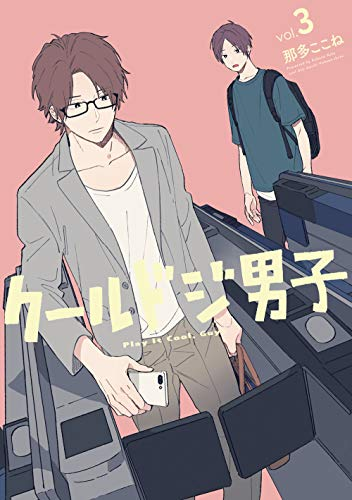 クールドジ男子(3) (ガンガンコミックス pixiv)の詳細を見る
