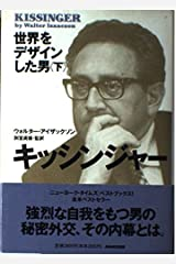 キッシンジャー―世界をデザインした男〈下〉 単行本