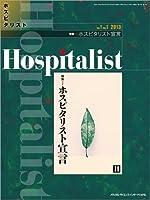 Hospitalist(ホスピタリスト) Vol.1  No.1 2013(特集:ホスピタリスト宣言)