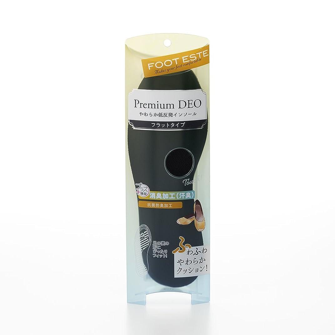 どういたしましてボイラーアグネスグレイフットエステ Premium DEO プレミアムデオ やわらか低反発インソール フラットタイプ 【消臭 抗菌防臭】