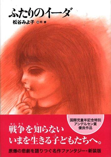 ふたりのイーダ(新装版) (児童文学創作シリーズ)