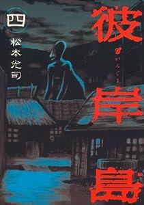 彼岸島 4巻 表紙画像