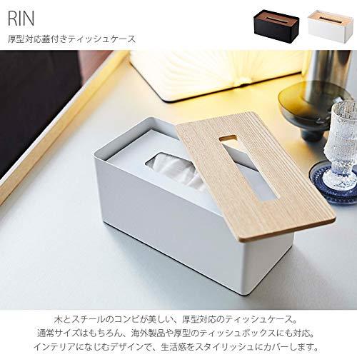 山崎実業 RIN 厚型対応蓋付きティッシュケース ブラウン 1個