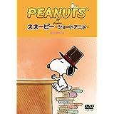 PEANUTS スヌーピー -ショートアニメ- 星に願いを(Reach for the Stars) [DVD]