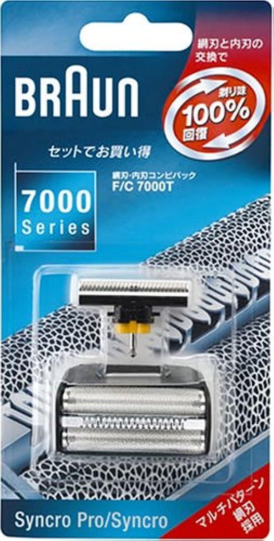 クールファセット有利ブラウン シンクロシリーズ(7000シリーズ)用 網刃?内刃コンビパック F/C7000T