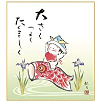 色紙絵 端午の節句 【幸福遊鯉】 森山観月 [KST-018]【代引き不可】