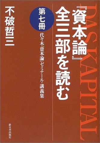 『資本論』全三部を読む―代々木『資本論』ゼミナール・講義集〈第7冊〉