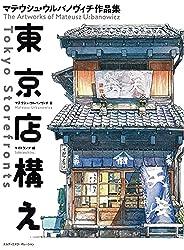 東京店構え マテウシュ・ウルバノヴィチ作品集の商品画像