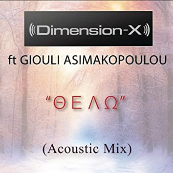 Thelo Featuring Giouli Asimakopoulou (Acoustic Mix)