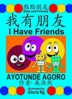 I Have Friends | 我有朋友: Traditional Edition  |  繁體版 (Dots and Friends  |  點點朋友書籍 Book 1) by [Ayotunde Agoro, Gloria Ng, Emily Ng]