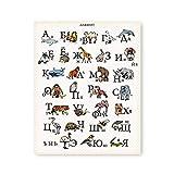 Russische Sprache Alphabet Leinwand Gemälde Tiere