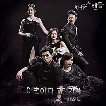 청담동 스캔들 pt. 3 (Original Television Soundtrack)