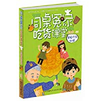 Enemy at the same table to eat moon cake cuisine dark classroom goods(Chinese Edition)