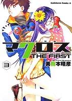 超時空要塞マクロス THE FIRST (3) (角川コミックス・エース 6-28)